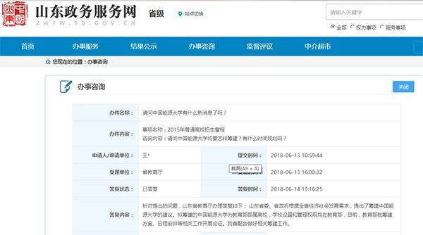 山东省教育厅:网传中国能源大学和中国康复大学内容不实