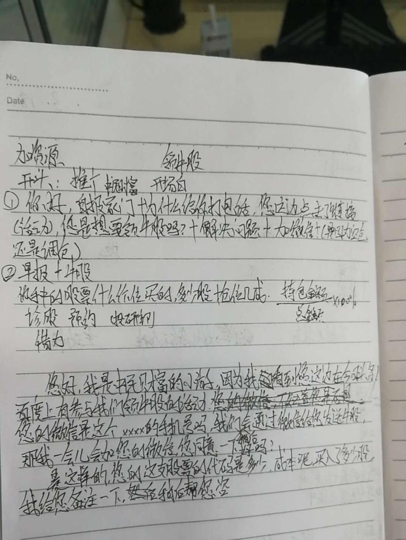 """期权配资 关注微信公众号""""启盈通""""即可投资个股期权?不到4个月300多人被骗1300余万"""